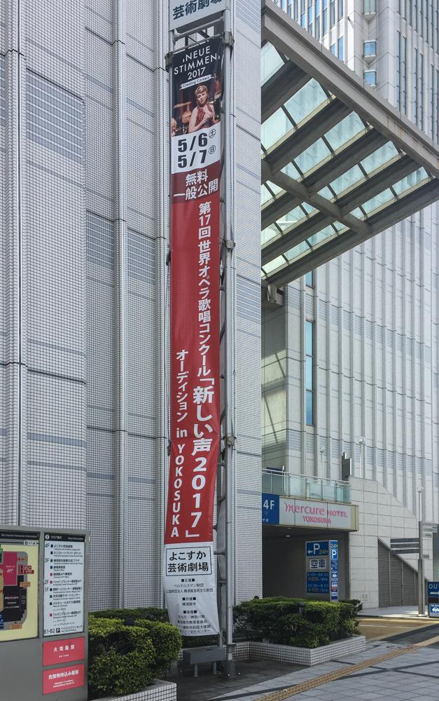 Yokosuka arts 2017
